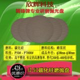 碳化硅研磨盘 金相研磨盘