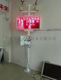 济南市建筑工程扬尘在线监测仪环境检查仪上门安装
