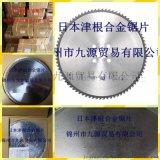 日本津根合金鋸片  適用:普通鋼