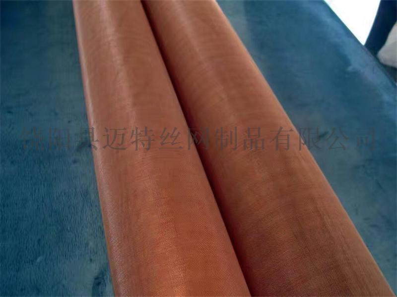 紫铜网|红铜网|LED显示屏专用网|耐磨磨料筛网
