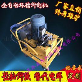 液压铆钉机 双头液压铆钉机 风管角铁法兰铆钉机角钢