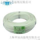 上海申远 GBB硅胶编织线 模温机/油式模温机器械专用 耐温 防开裂 寿命长