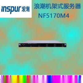 成都浪潮服务器总代理_浪潮NF5170M4机架式服务器报价