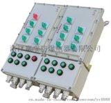 供应BXD51-8K防爆配电箱