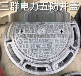 北京电力专用球墨铸铁井盖