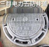 北京電力專用球墨鑄鐵井蓋