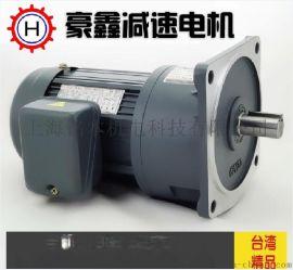 山东烟台GV28-550-15S豪鑫牌减速电机 拉链机械用GV28-550-15S减速马达