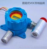 VOC在線報警儀,固定式VOC氣體探測器