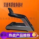 山東健身器材廠家 雙豪尊爵商用有氧器械跑步機大全