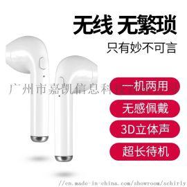 無線藍牙耳機真身歷聲帶充電倉無線i7tws藍牙耳機