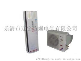 防爆空调BKFR系列 生产厂家 大量现货 售后无忧