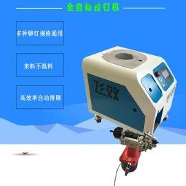 小型智能紧固拉铆机 上海飞效拉铆机