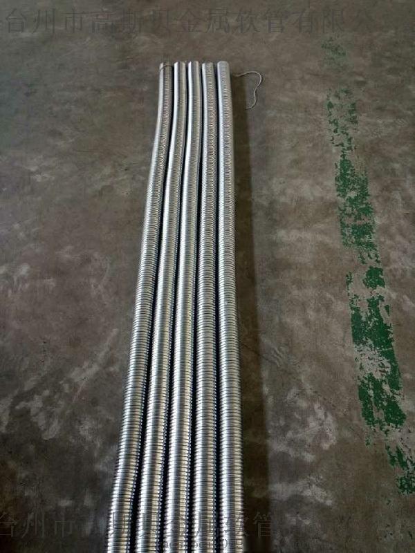 高斯贝热销 平包塑金属软管 金属穿线软管 绝缘套管保护管
