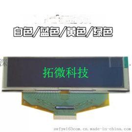 3.12寸OLED 显示屏 幕模块 超宽温