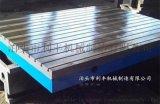 铸铁平板厂家 大型铸铁平板 利丰机械