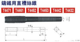 P-Beck品牌 鑄鐵用直槽絲錐M2-M30