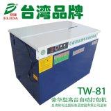 广州依利达型高台自动打包机销售包裹捆扎机使用方法