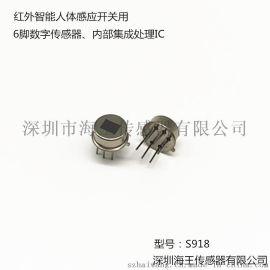 热释电红外数字传感器6脚红外数字探头S918