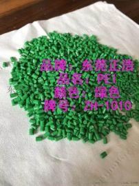 PEI绿色蓝色光纤连接器专用塑料