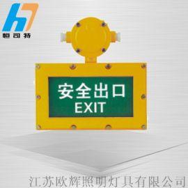 供應BXE8400防爆標志燈廠家直銷