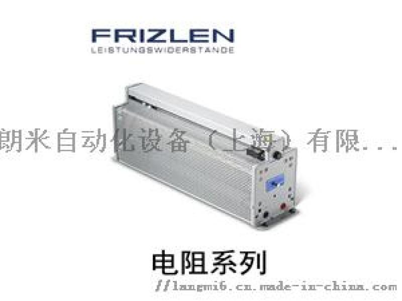 FRIZLEN电阻系列