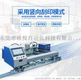 欧悦4.0自动化丝印机