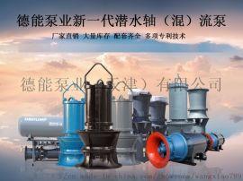 天津大流量潜水轴流泵厂家