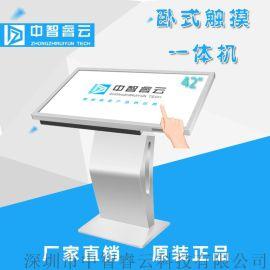 43寸觸摸查詢機/觸控一體機/觸摸資訊查詢機
