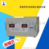 32v200a直流稳压稳流限流电源可编程可调