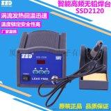 SSD-2120恒温高频涡流焊台