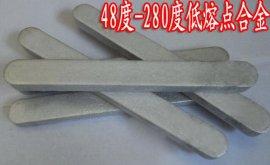 薄板金属压形模易熔合金(48-200度)