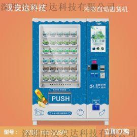 汉安达 生鲜蔬菜冷冻自动售货机-2705
