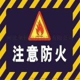 定制社区森林草原林区防火标志牌消防警示牌