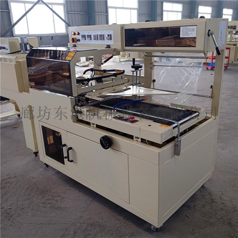 热收缩膜包装机 全自动套膜机