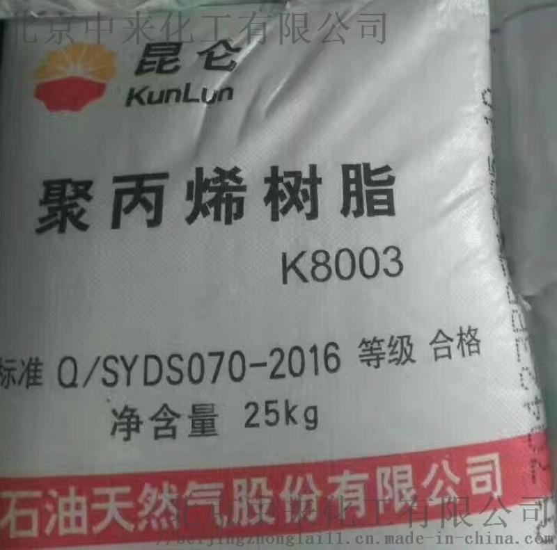 獨山子石化K8003抗衝共聚聚丙烯塑料原料