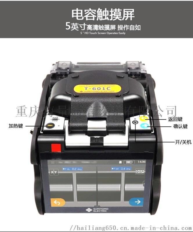 住友新款光纤熔接机T-601C