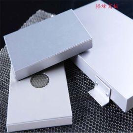 大理石铝蜂窝板 隔音、环保、防火 江苏铝蜂窝大理石