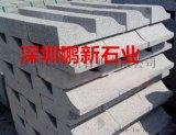 深圳S型路沿石供應fd深圳火燒麵花崗岩廠家