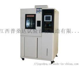 南昌可程式高低温试验箱