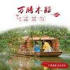 江蘇木船廠家有仿古木船定制畫舫觀光旅遊木船