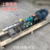 上海诺尼G25-2螺杆泵 304不锈钢螺杆泵