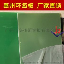 广州绝缘板厂家 广州环氧板厂家 彩色环氧板定制