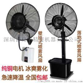 工业电喷雾风扇加湿强力降温升降落地扇摇头