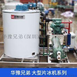 30吨片冰机 大型制冰机 日产30吨食品厂制冰机