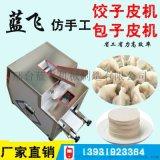商用仿手工饺子皮机 家用小型全自动包子皮机 台式