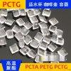 YF300 PCTG 耐化学性 耐高温 热稳定