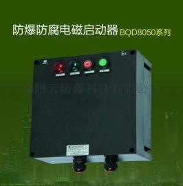 防爆防腐电磁启动器BQD8050