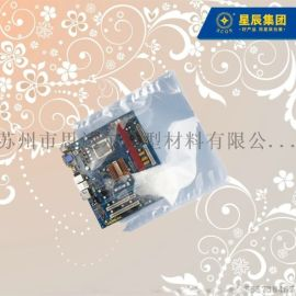 厂家定制 屏蔽袋 静电敏感类电子元件包装袋