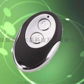 无线遥控手柄 圆形外壳设计 315/433Mhz