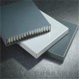 陽江 吸音鋁蜂窩板訂做 隔音複合蜂窩鋁板規格
